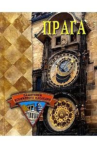 Прага. Памятники всемирного наследия