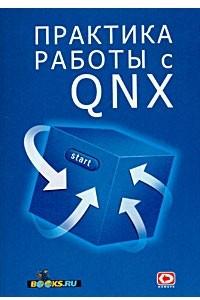 Практика работы с QNX