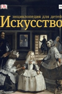 Искусство. Энциклопедия для детей