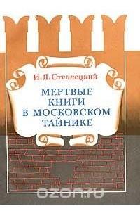 Мертвые книги в московском тайнике