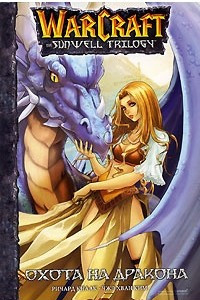 WarCraft. Трилогия солнечного родника. Книга 1. Охота на дракона