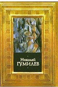 Николай Гумилев. Стихотворения. Поэмы. Переводы