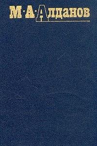 М. А. Алданов. Собрание сочинений в шести томах. Том 3