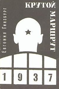 Крутой маршрут: хроника времен культа личности. В двух томах. Том 2