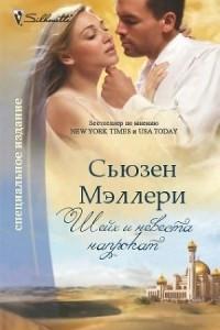 Шейх и невеста напрокат