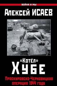 «Котёл» Хубе. Проскуровско-Черновицкая операция 1944 года