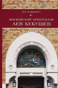 Московский архитектор Лев Кекушев