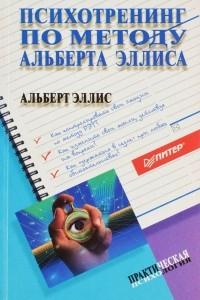 Психотренинг по методу Альберта Эллиса