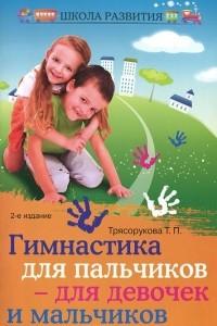 Гимнастика для пальчиков - для девочек и мальчиков