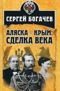 Аляска - Крым: сделка века