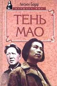 Тень Мао