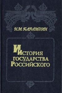 История государства Российского. В 6 книгах (12 томах). Книга 2. Том III - IV -