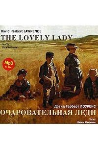 Очаровательная леди. Рассказы / Lawrence, David Herbert. The Lovely Lady. Stories