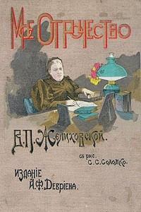 В. П. Желиховская. Мое отрочество