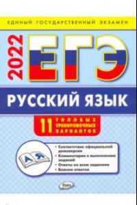 ЕГЭ 2022  Русский язык. Типовые тренировочные варианты