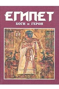 Египет: Боги и герои