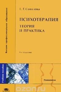 Психотерапия. Теория и практика