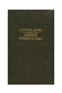 Дневник чумного года