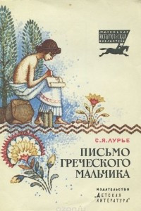 Письмо греческого мальчика