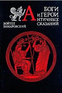 Боги и герои античных сказаний. Словарь