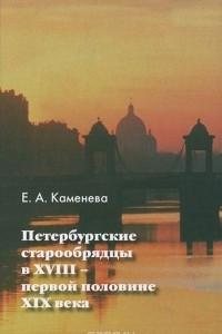 Петербургские старообрядцы в XVIII - первой половине XIX века