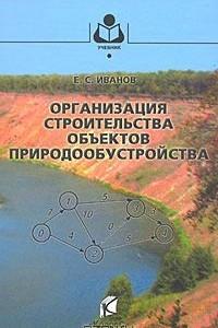 Организация строительства объектов природообустройства