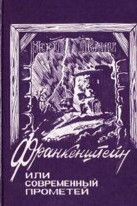Франкенштейн, или Современный Прометей. Замок Отранто