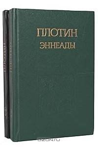 Эннеады (комплект из 2 книг)