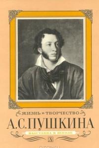 Жизнь и творчество А. С. Пушкина: Материалы для выставки в школе и детской библиотеке