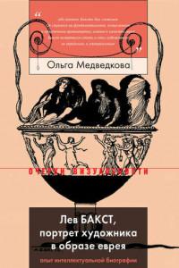 Лев Бакст, портрет художника в образе еврея