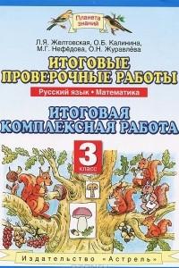 Итоговые проверочные работы. 3 класс. Русский язык. Математика. Итоговая комплексная работа
