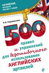 500 правил и упражнений для безошибочного использования английских артиклей