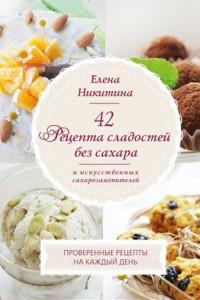 42 рецепта сладостей без сахара и искусственных сахарозаменителей