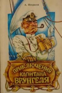 Приключения капитана Врунгеля