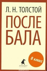 После бала. Смерть Ивана Ильича. Рассказы