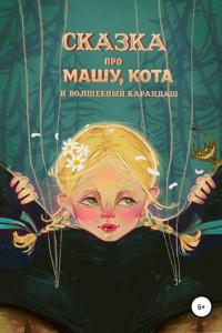 Сказка про Машу, Кота и волшебный карандаш