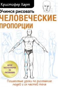 Учимся рисовать человеческие пропорции