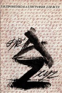 Каллиграфия для всех