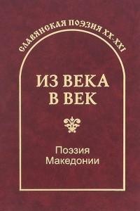 Из века в век. Поэзия Македонии