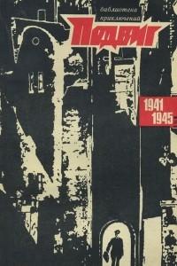 Подвиг, №1, 1971