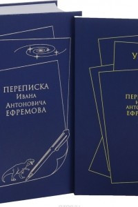Переписка Ивана Антоновича Ефремова. Указатели