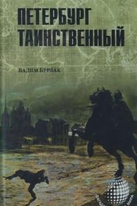 Петербург таинственный