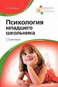 Психология младшего школьника. Практикум