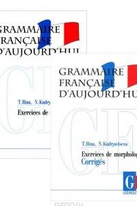 Grammaire francaise d'aujourd'hui / Грамматика современного французского языка