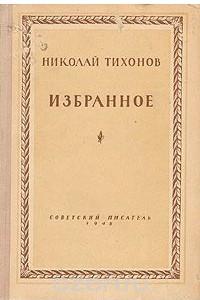Николай Тихонов. Избранное