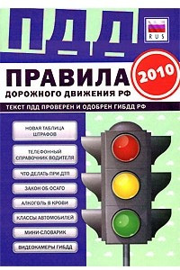 ПДД от ГИБДД Российской Федерации 2010