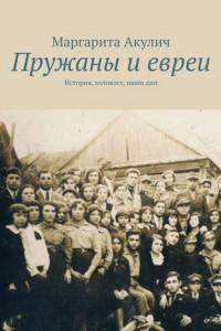 Пружаны иевреи. История, холокост, наши дни