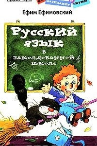Русский язык в заколдованной школе