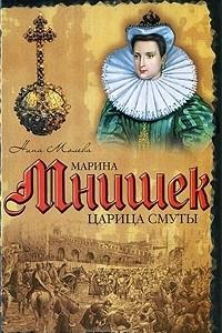 Марина Мнишек. Царица Смуты