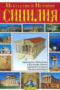 Сицилия. Искусство и история